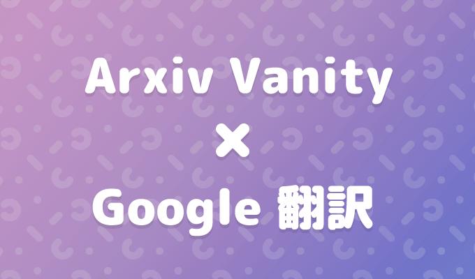how-to-translate-arxiv-1